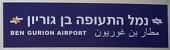 נמל התעופה בן-גוריון